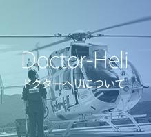 ドクターヘリについて