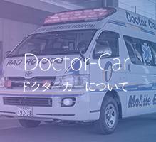 ドクターカーについて