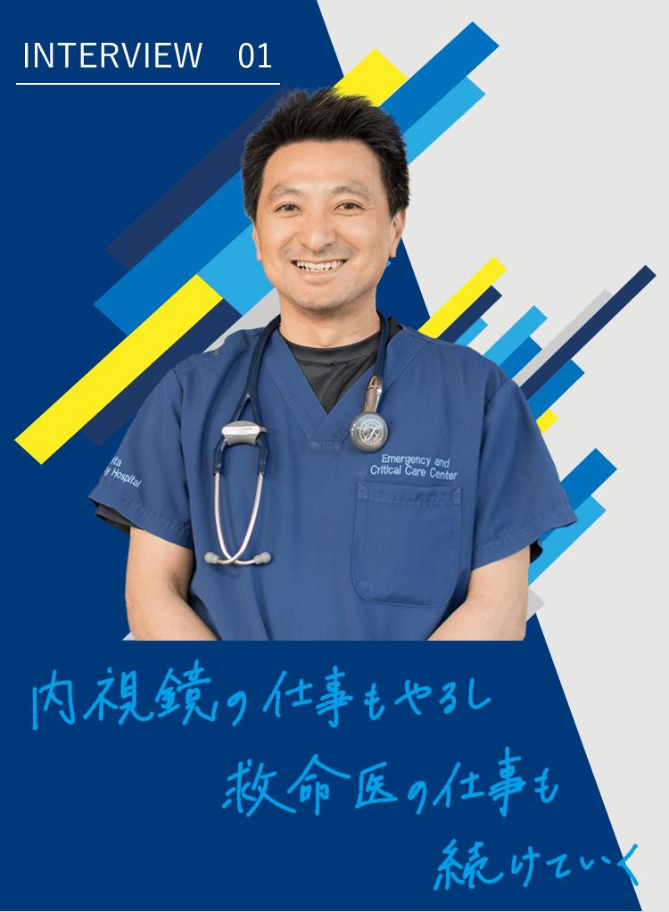 私が高度救命救急医になった理由|大分大学医学部高度救命救急センター